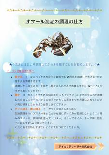 オマール海老_001.jpg