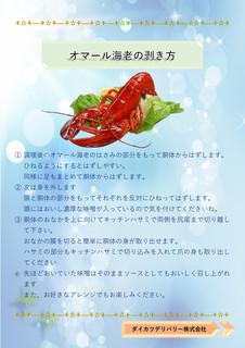 オマール海老_002.jpg